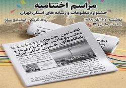 جزئیات اختتامیه جشنواره مطبوعات استان تهران تشریح شد