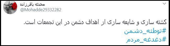 #دغدغه_مردم/ مطالبه فقط از راه قانونی