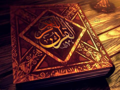 آزمون سراسری قرآن و عترت سوم آبان ماه برگزار میشود