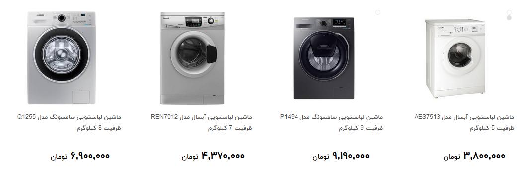 برای خرید ماشین لباسشویی چقدر هزینه کنیم؟ + قیمت