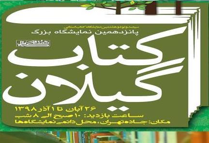 برپایی ۱۱ نمایشگاه کتاب در کشور/ فروش ۳۵ میلیارد تومان کتاب در نمایشگاههای کشور