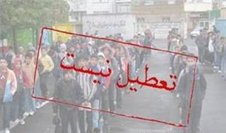 مدارس شهر تهران فردا دایر است