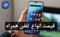 قیمت روز گوشی موبایل در ۲۷ آبان