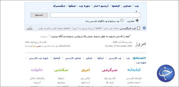 معرفی برترین موتورهای جستوجو ایرانی