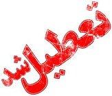 باشگاه خبرنگاران - مدارس کدام استان دوشنبه ۲۷ آبانماه تعطیل است؟