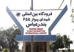 پروازهای فرودگاه بین المللی بندرعباس دوشنبه ۲۷ آبان سال ۹۸