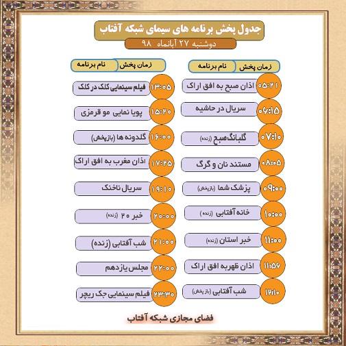 برنامههای سیمای شبکه آفتاب در بیست و هفتم  آبانماه ۹۸
