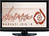 باشگاه خبرنگاران -برنامههای سیمای شبکه آفتاب در بیست و هفتم  آبانماه ۹۸