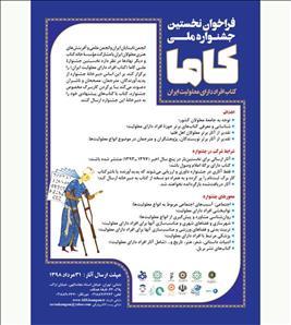 باشگاه خبرنگاران -جشنواره کاما به توسعه بسترهای کتابخوانی نابینایان و کم بینایان میپردازد