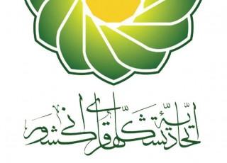 سامانه اینترنتی مطالبات موسسات قرآنی کشور راه اندازی شد