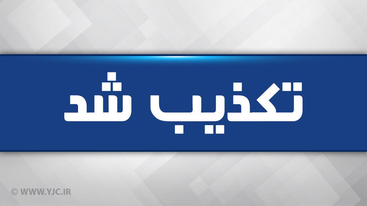 تعطیلی مدارس استان تهران برای فردا تکذیب شد
