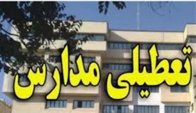 آیا مدارس استان تهران فردا تعطیل است؟