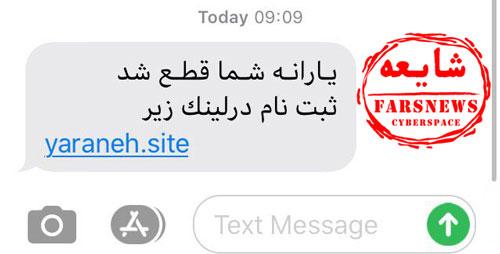 فریب پیامکهای جعلی ثبتنام یارانه را نخورید