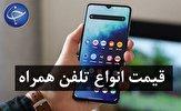 باشگاه خبرنگاران - قیمت روز گوشی موبایل در ۲۸ آبان