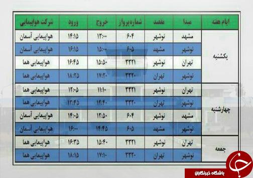 پروازهای سه شنبه ۲۸ آبان ماه فرودگاههای مازندران