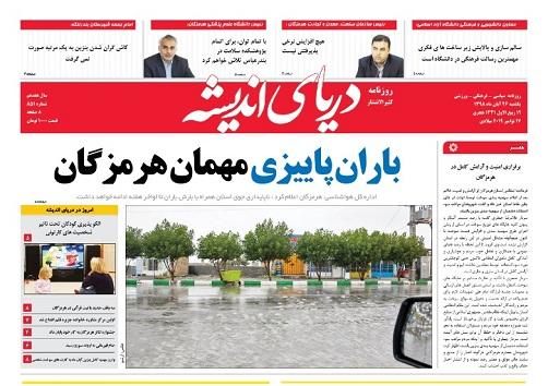 تصویر صفحه نخست روزنامه هرمزگان سه شنبه ۲۸ آبان ۹۸