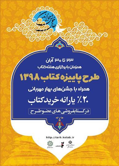 باشگاه خبرنگاران -طرح پاییزه کتاب تا پنجم آذرماه تمدید شد