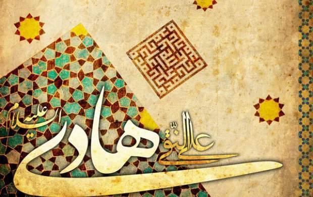 باشگاه خبرنگاران -دعای زیبای امام هادی(ع) برای گشایش در کارها