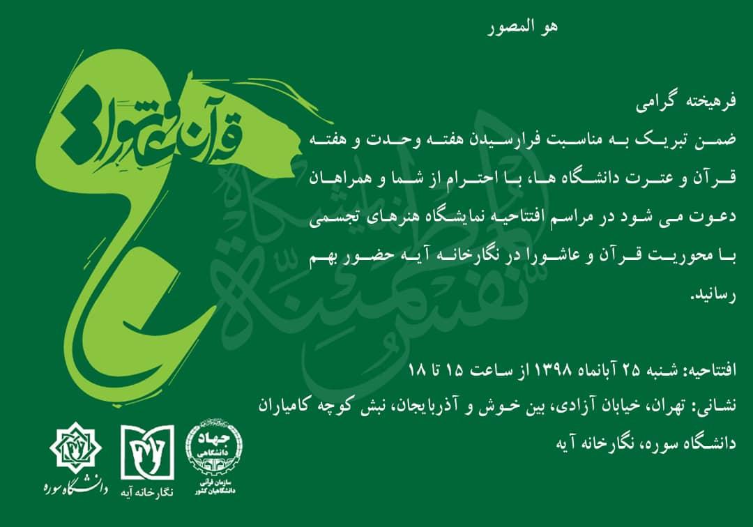 قرآن و عاشورا در آینه هنر