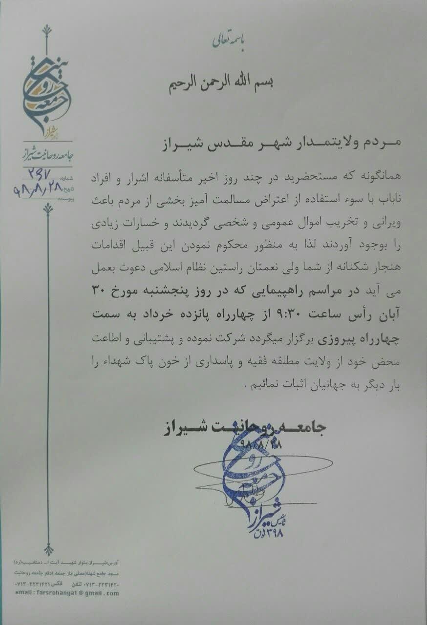 برگزاری راهپیمایی حامیان ولایت در شیراز