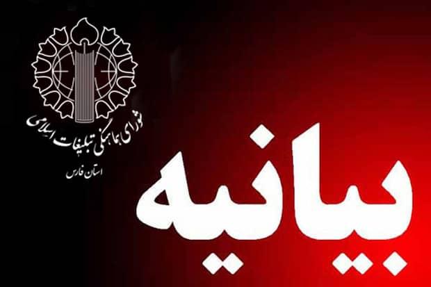 بیانیه دعوت به راهپیمایی محکومیت جنایت اخیر عناصر فرصت طلب و ضد انقلاب شیراز
