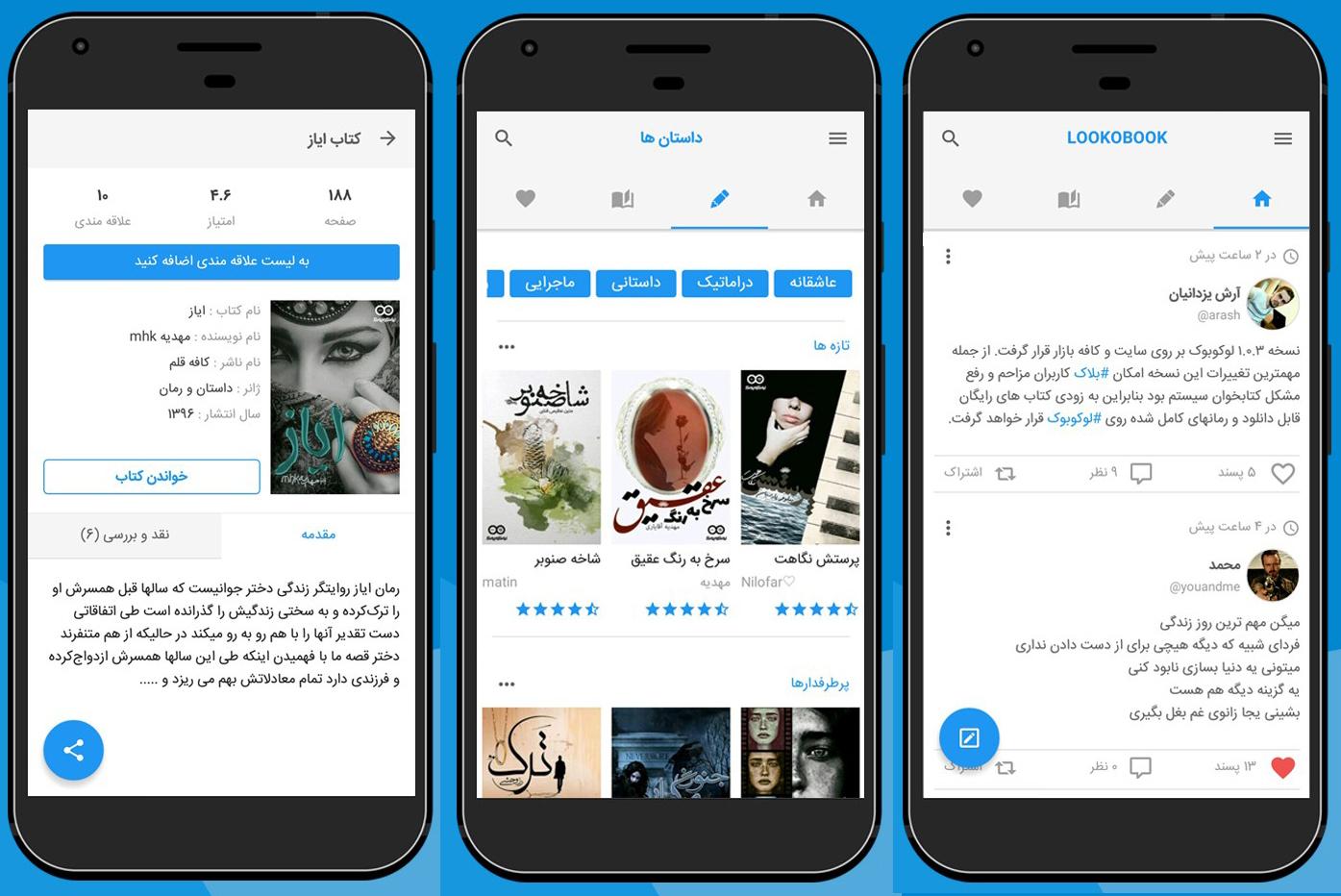 شبکههای اجتماعی ایرانی
