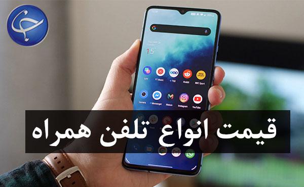 قیمت روز گوشی موبایل در ۲۹ آبان