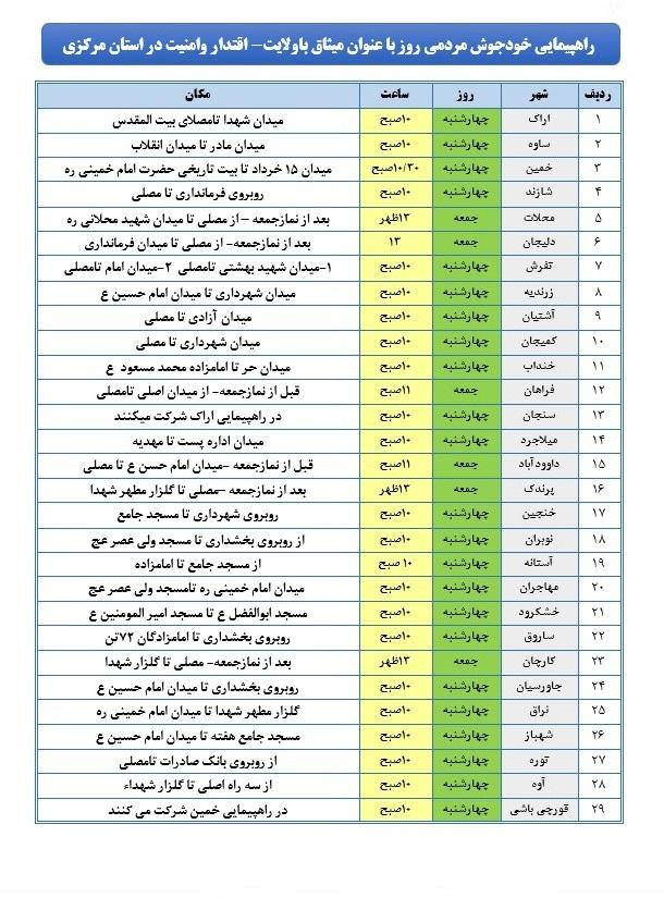 ساعت و مسیر راهپیمایی مردمی علیه آشوبگران در سراسر استان مرکزی