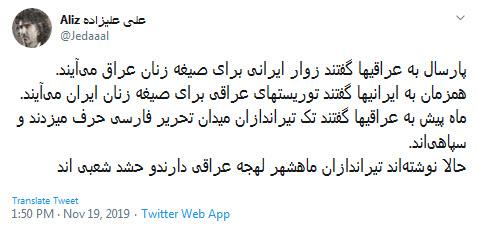 روایت علیزاده از سناریوی تکراری اغتشاشگران برای تفرقه افکنی میان مردم ایران و عراق +تصویر