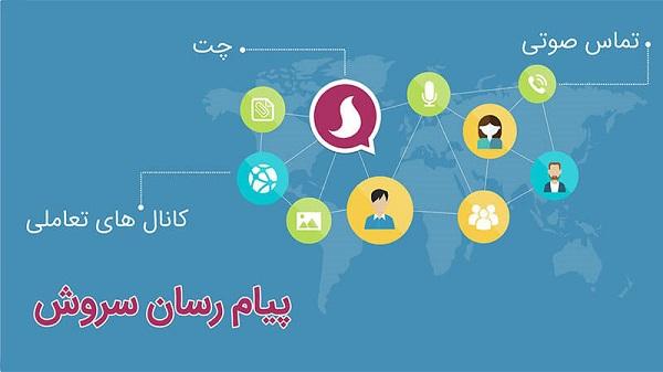 معرفی تعدادی از بهترین پیامرسانهای ایرانی