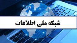 آیا با راه اندازی شبکه ملی اطلاعات، دسترسی به سایتهای خارجی قطع میشود؟ + فیلم