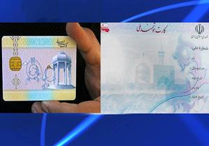 صدور کارت ملی هوشمند برای ۸۵ درصد افراد بالای ۱۵ سال استان همدان