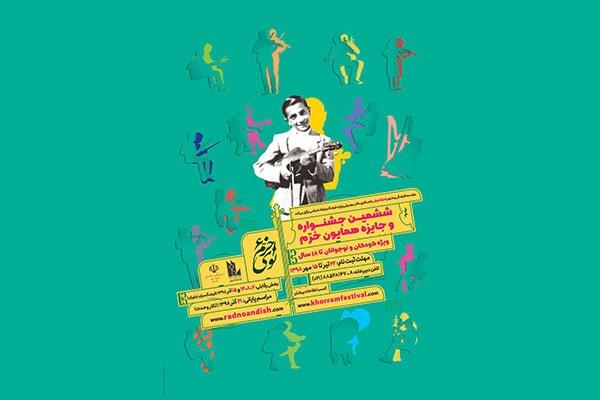 هیات داوران ششمین جشنواره موسیقی «نوای خرم» معرفی شدند