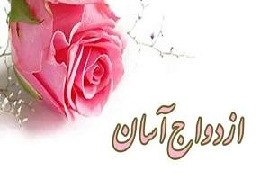 جشنواره ازدواج آسان به منظور حمایت از کالای ایرانی برگزار شد