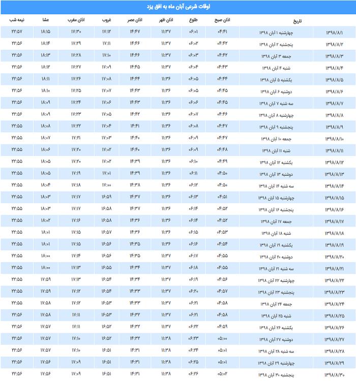 اوقات شرعی آبان ماه ۱۳۹۸ به افق یزد