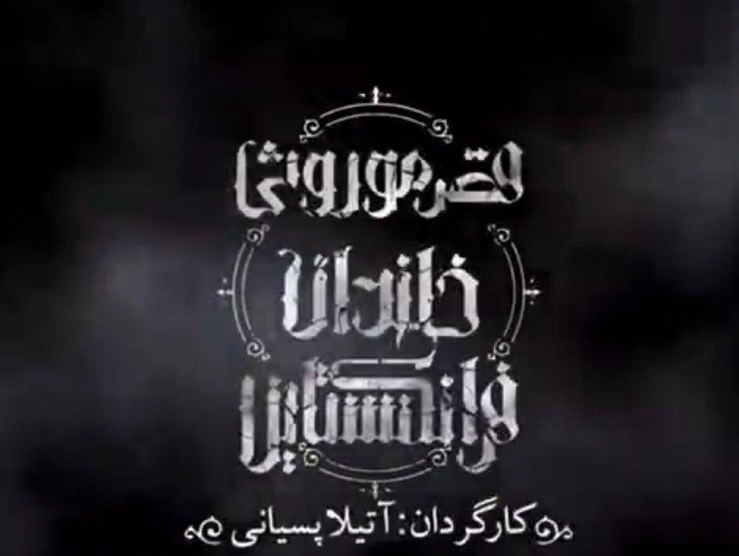 بازگشت رامبد جوان به ایران