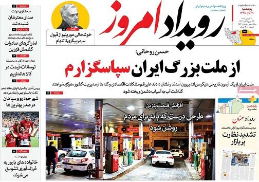 افزایش قیمت بنزین؛طرحی درست که بایدبرای مردم روشن شود/ نقشه توسعه روی میز نساجی