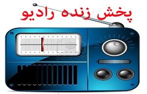برنامههای رادیو خلیج فارس پنجشنبه ۳۰ آبان سال ۹۸