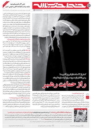 خط حزبالله ۲۱۱| راز حمایت رهبر