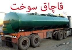 کشف ۴ هزار لیتر سوخت قاچاق در سلطانیه