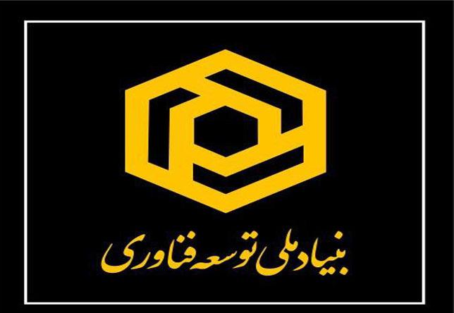باشگاه خبرنگاران -بنیاد ملی توسعه فناوری افتتاح شد