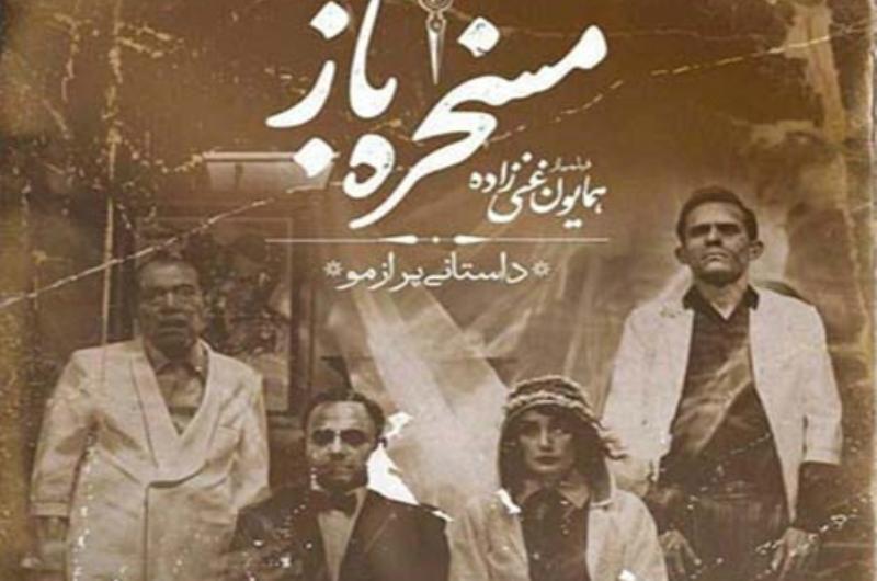معرفی فیلم سینمایی «مسخره باز» + تصاویر و خلاصه داستان