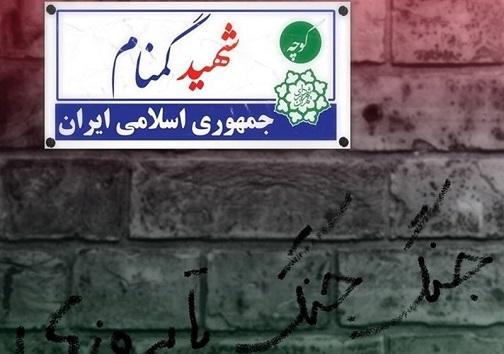 حفظ عزت شهدا در گرو جاودانگی نام آنها؛ هتک حرمتی در میان نیست