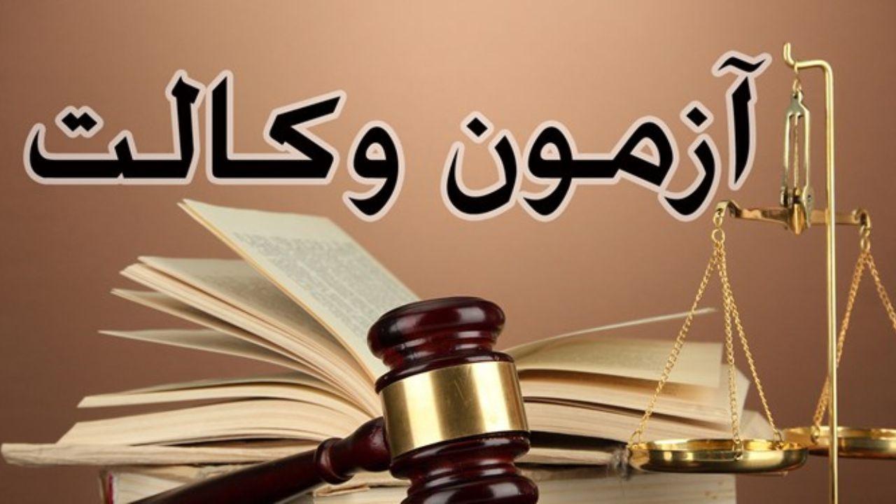 چه کسانی بدون شرکت در آزمون میتوانند از مرکز وکلای قوه قضاییه پروانه وکالت بگیرند؟