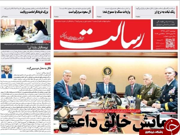 روزنامههای 6 آبان 98