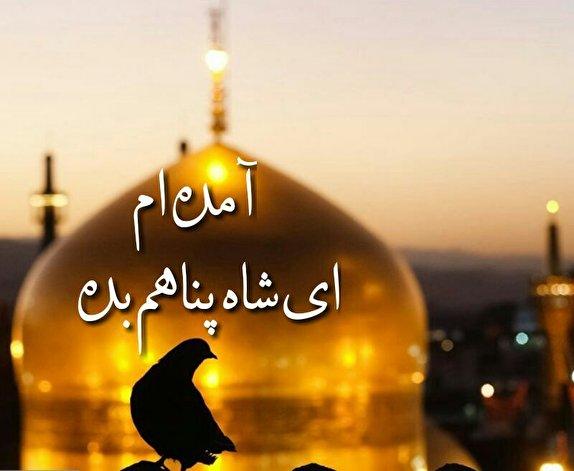 زیارت مجازی حرم امام رضا (ع)/ای همه دلها حرمت یا رضا