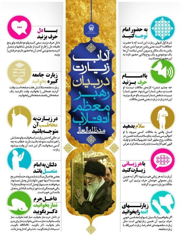 آداب زیارت امام رضا (ع) در کلام رهبر معظم انقلاب + اینفوگرافی