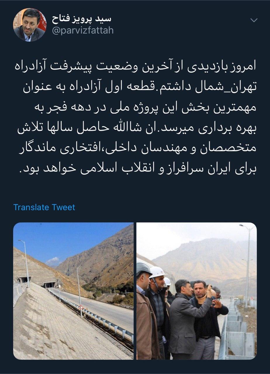 بهره برداری قطعه اول آزادراه تهران-شمال در دهه فجر امسال