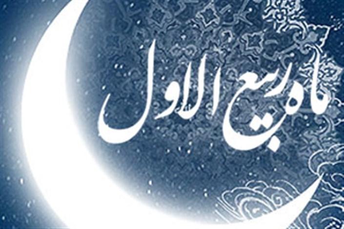 وقایع و رویدادهای مهم ماه ربیع الاول را بشناسید