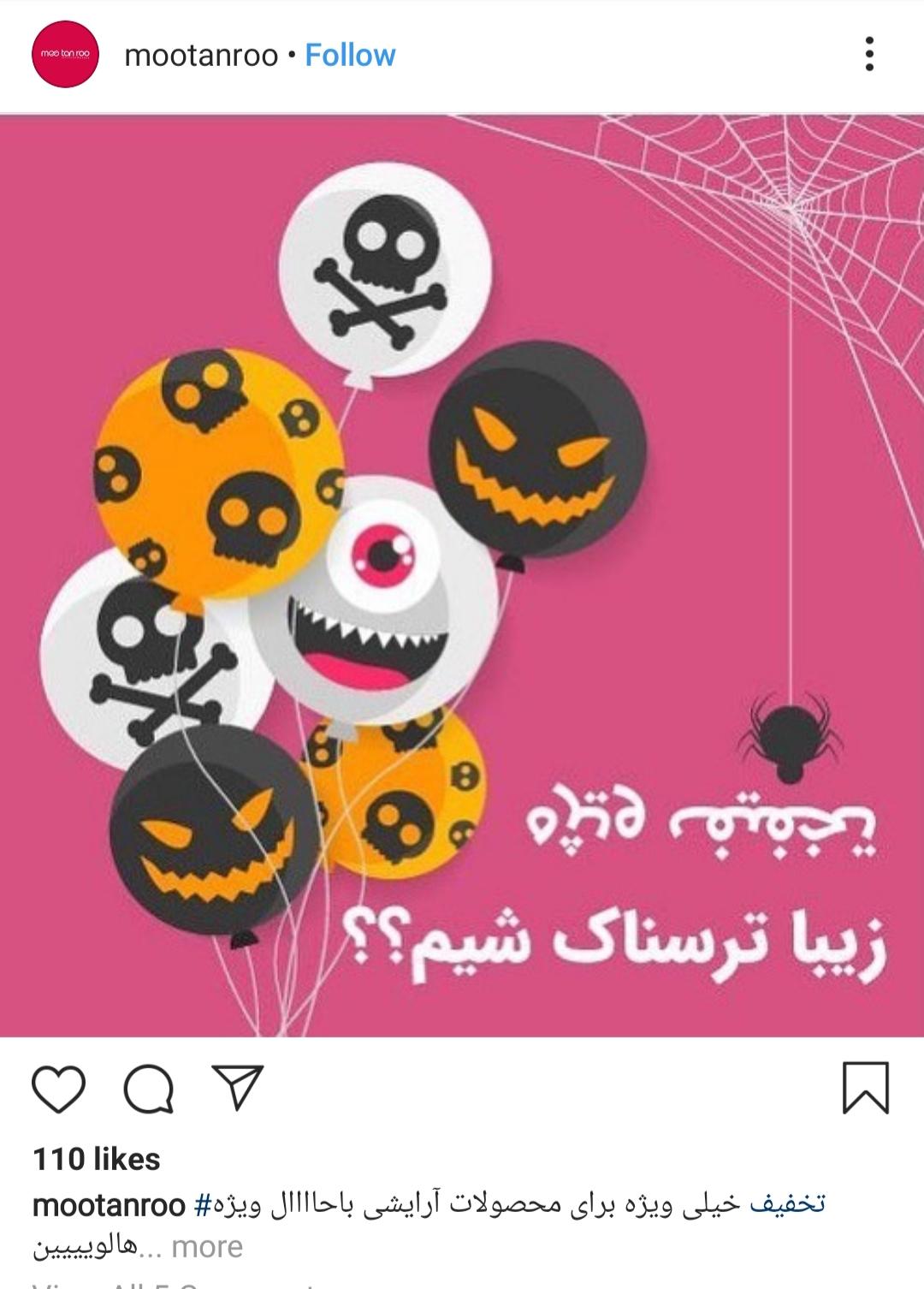 هالووین جشنی با ریشههای سنتی یا شیطان پرستی؟ / از تور ویژه تا لباسها و گریمهای عجیب هالووین در ایران +تصاویر